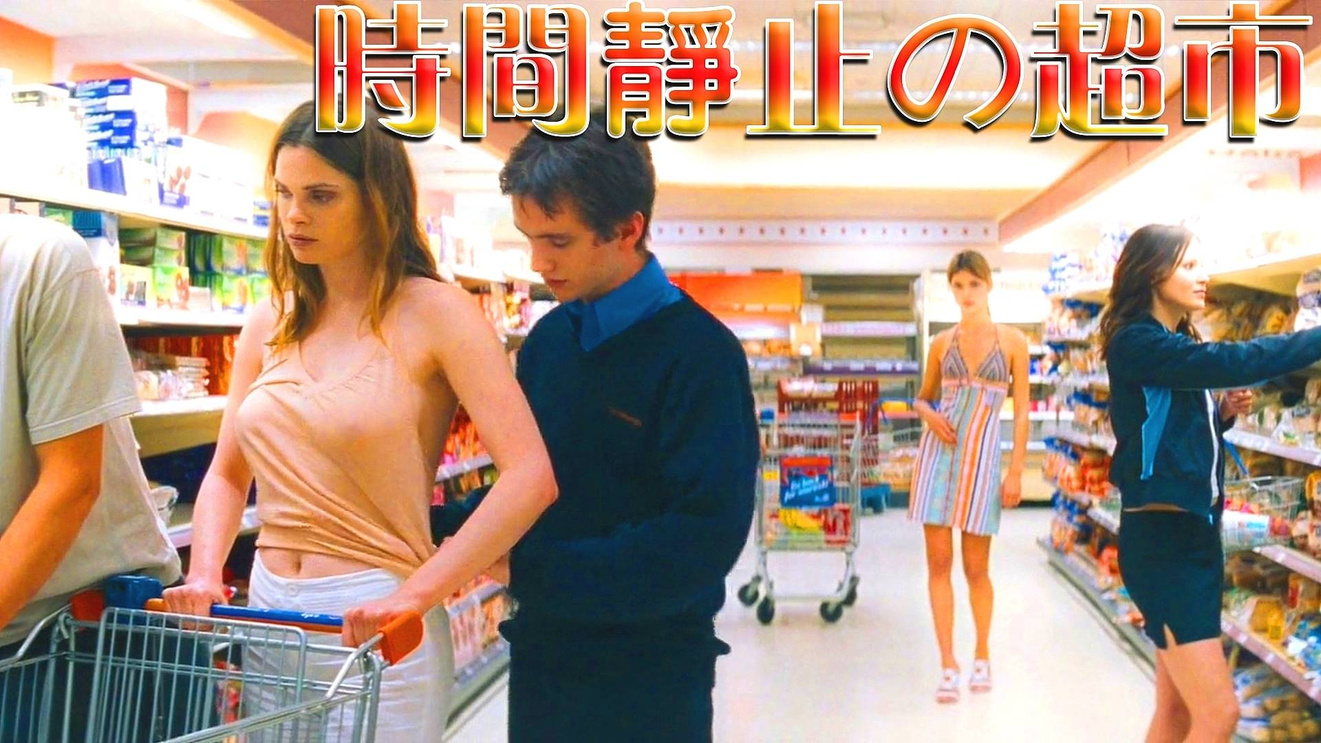 【污师】小伙可以停止时间,有个大胆的想法《超市夜未眠》