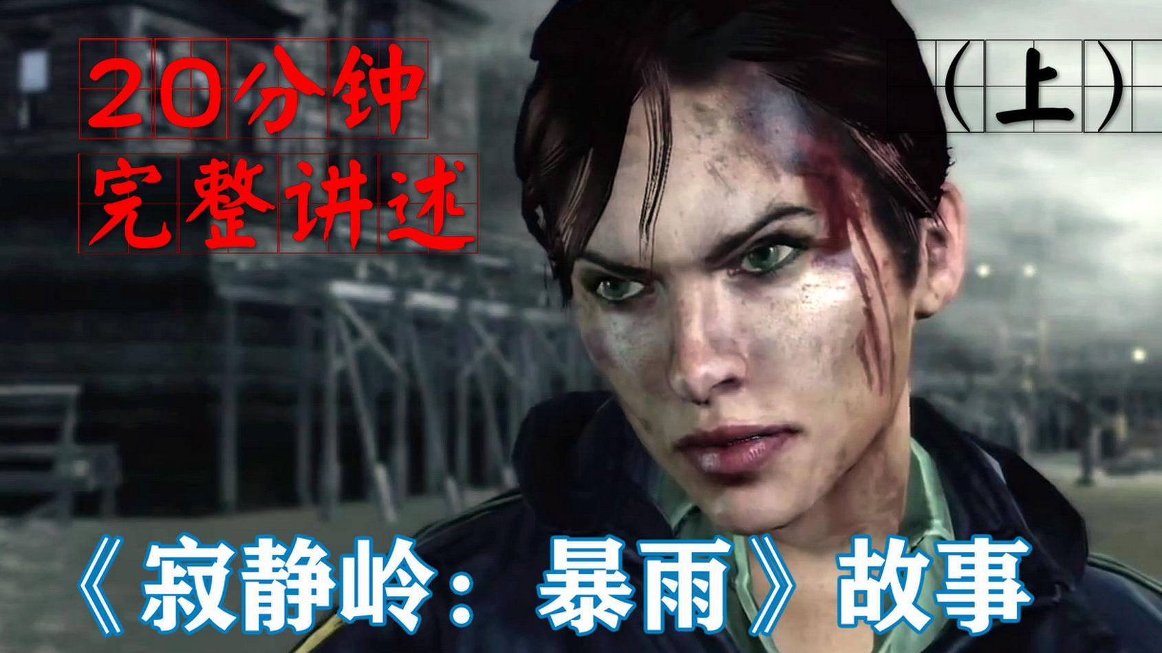 【游戏读品】20分钟完整讲述《寂静岭:暴雨》的恐怖故事(上)