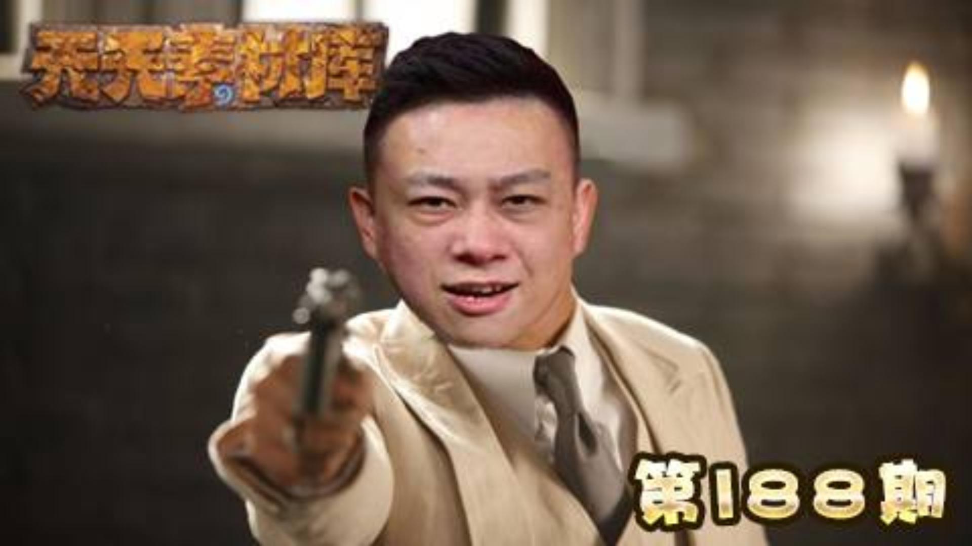 炉石传说:【天天素材库】 第188期