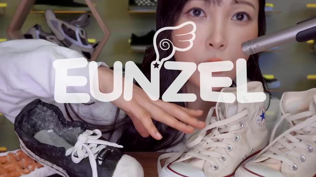 Eunzel-可食用的帆布鞋...咀嚼音