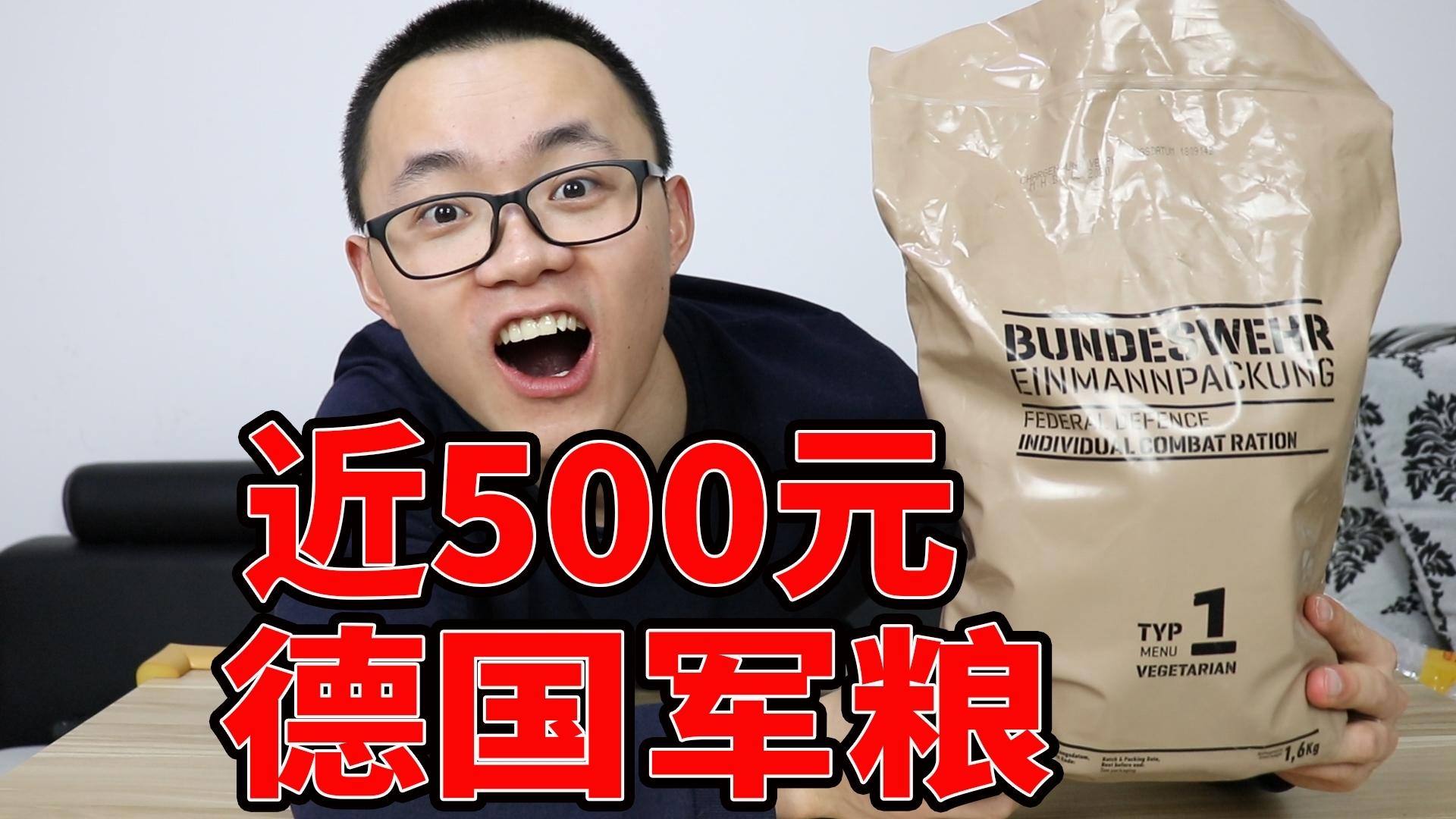 试吃近500元一包德国军粮,这么贵的军粮味道有多好吃?