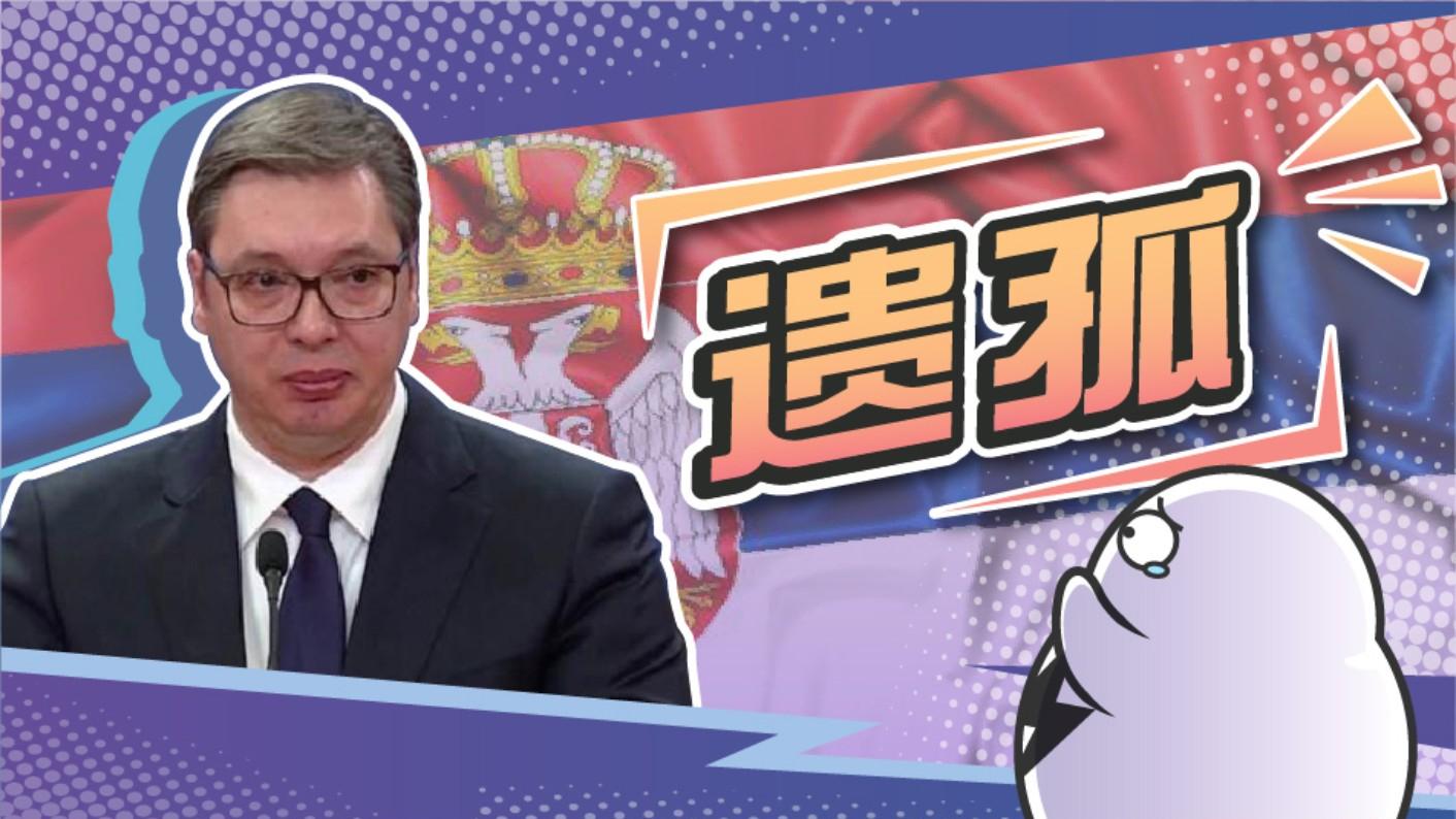 含泪求助中国的塞尔维亚有多惨?生在欧洲却被欧洲抛弃