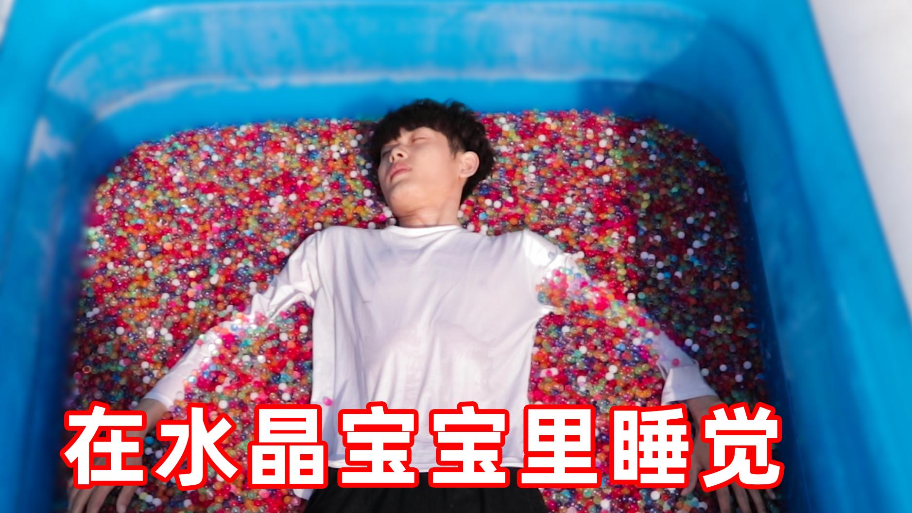 挑战躺在20000颗水宝宝里睡觉!手指被泡得发白起皮了