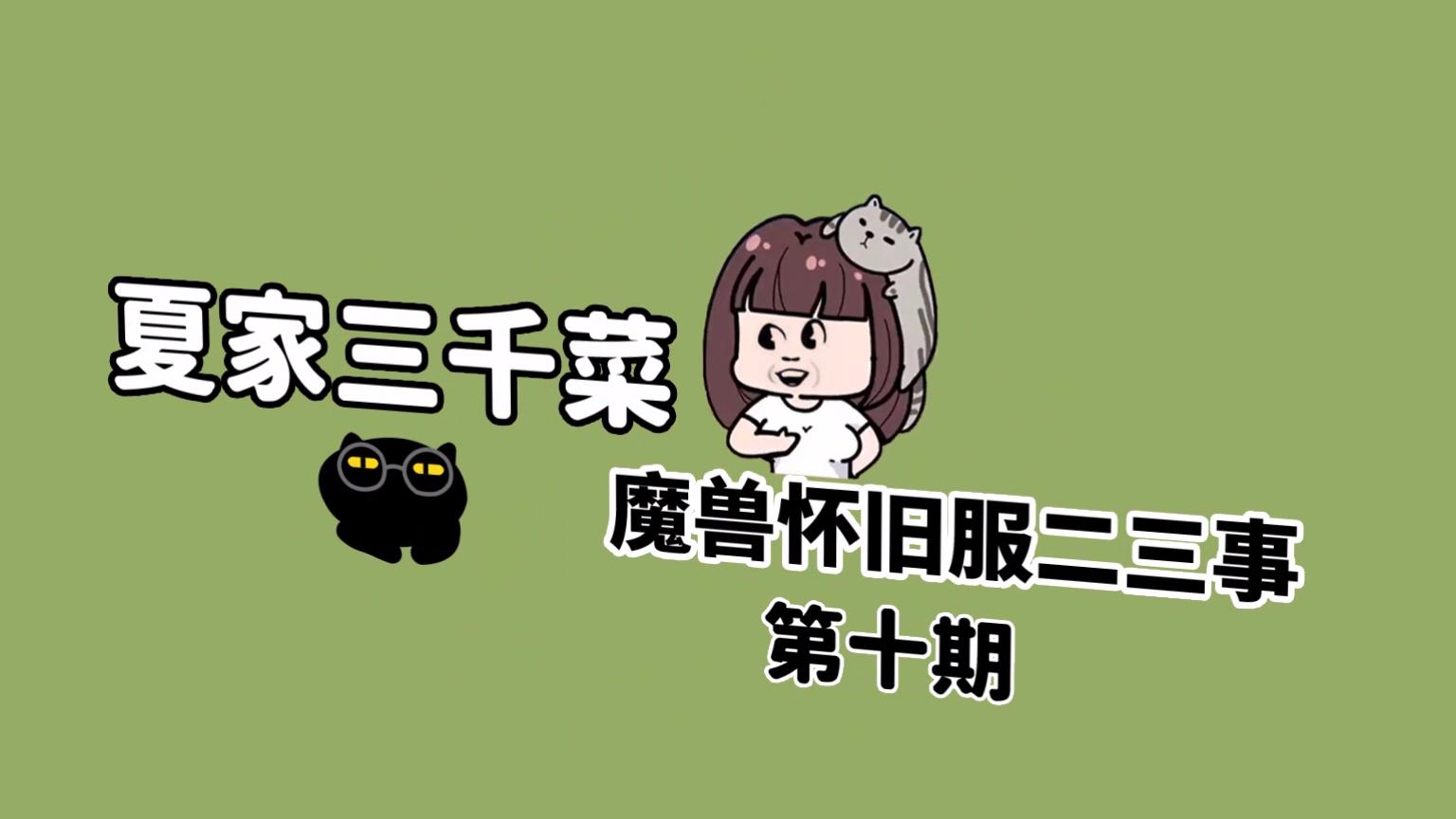 【夏家三千菜】魔兽怀旧服二三事(十)