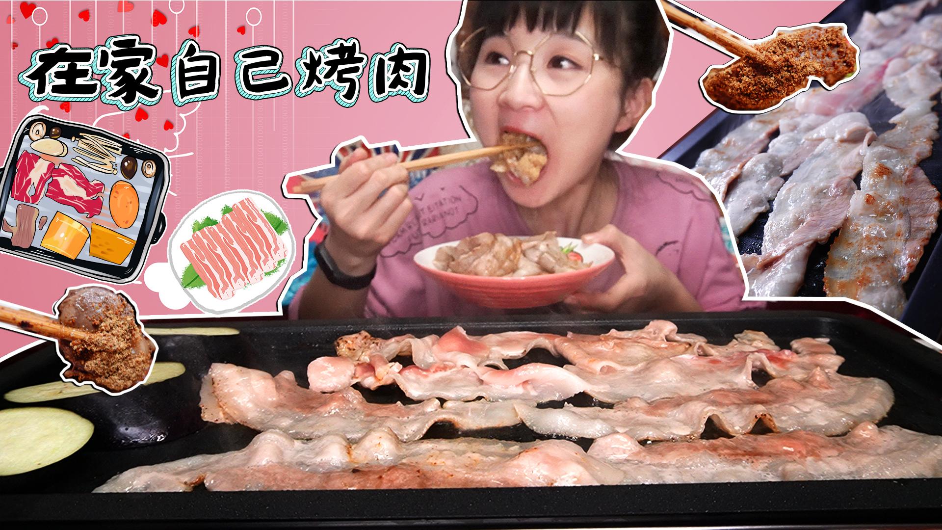 【小猪猪的vlog】清冰箱,自制烤肉配齐齐哈尔干料,五花肉大腰子