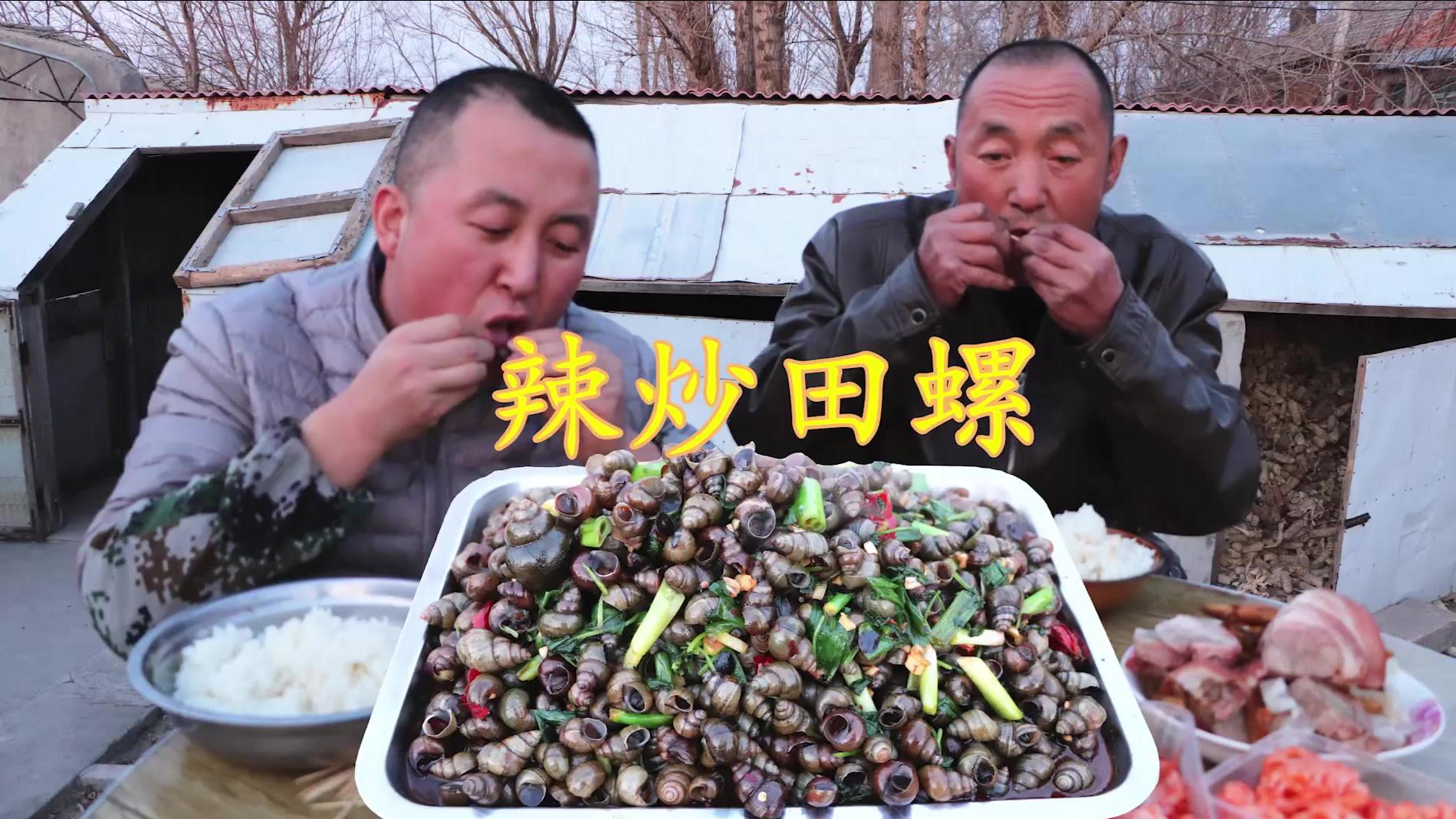 """40买8斤田螺,炒一锅""""辣炒田螺""""香辣爽口,一次吃个够,真鲜"""