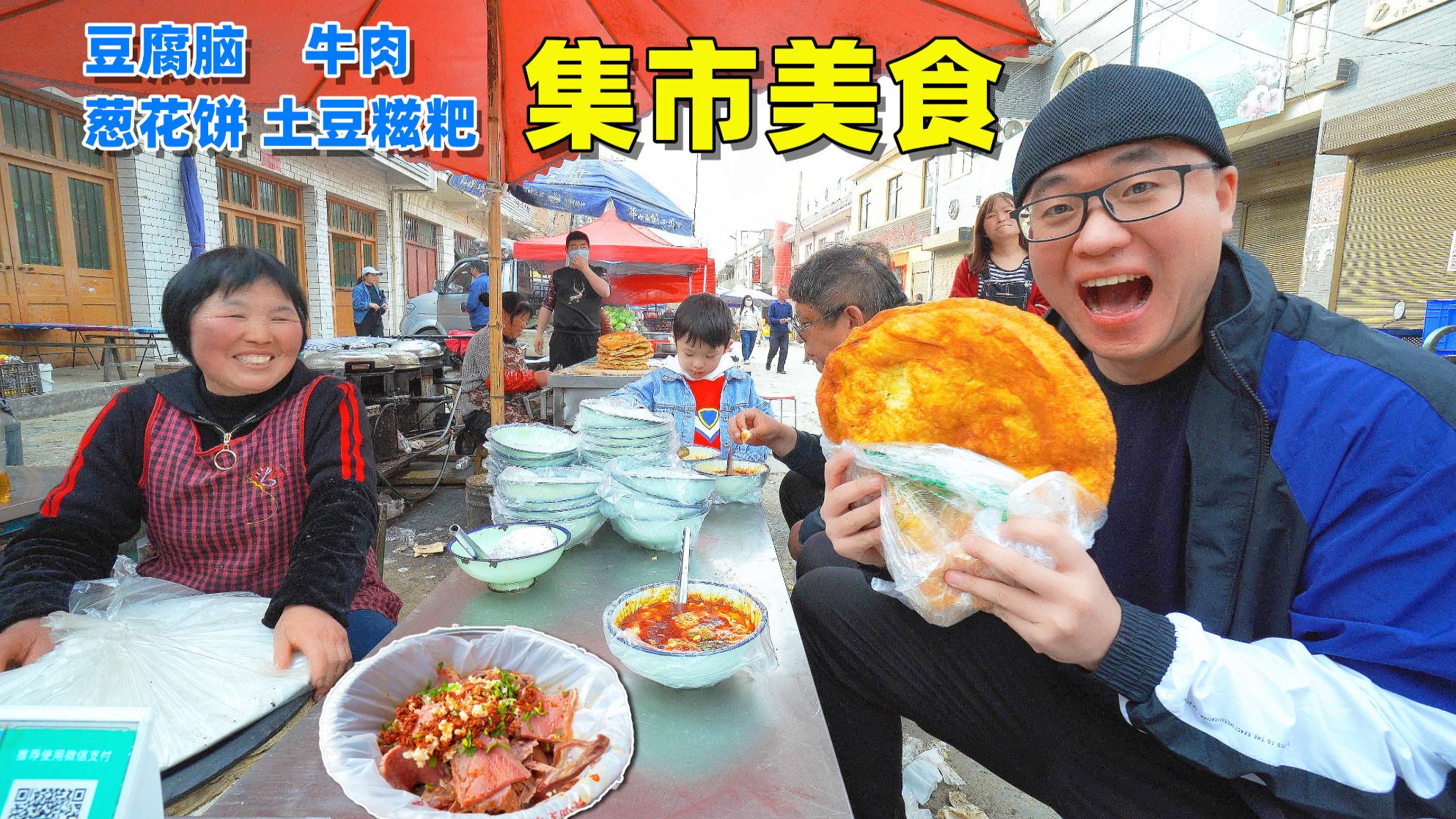 50年牛肉老店,葱花饼像锅盖,阿星美食吃到饱,陕西蓝田焦岱集市