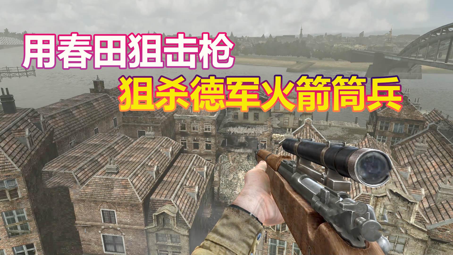 荣誉勋章之空降神兵:用春田狙击枪,逐个歼灭德军火箭筒兵