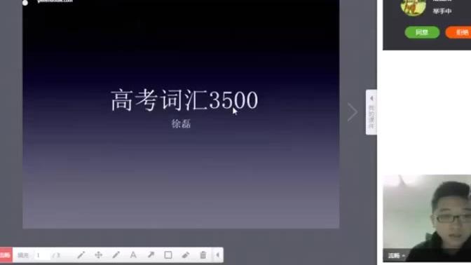 徐磊3500单词