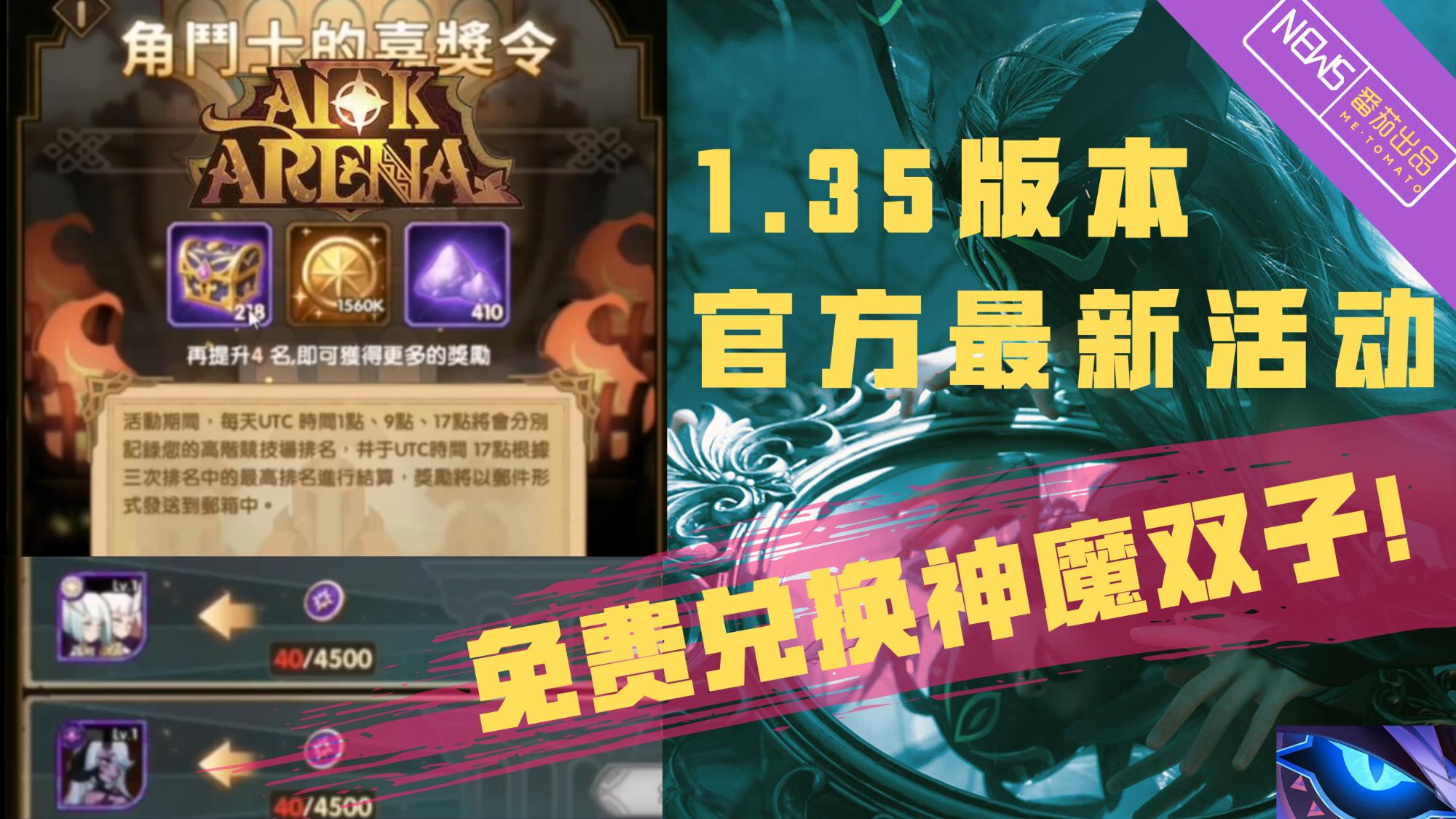 《剑与远征》最新官方兑换活动预报,免费兑换双子!