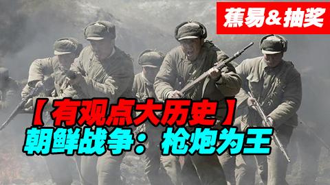 【蕉易&抽奖】朝鲜战争--枪炮为王