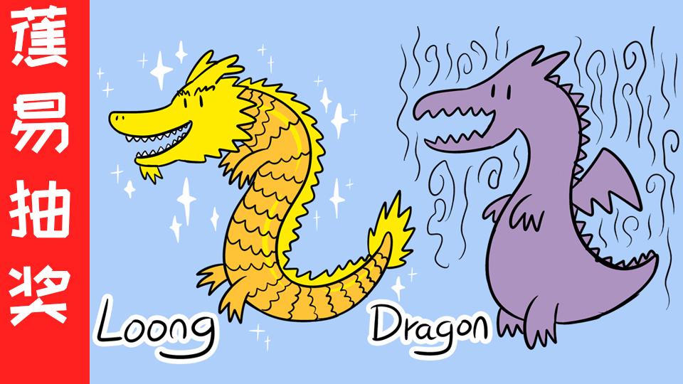 【蕉易抽奖】中国龙和西方龙真的不同吗?