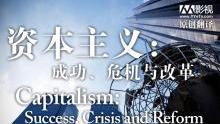 [耶鲁大学开放课程][资本主义:成功、危机与改革][01]