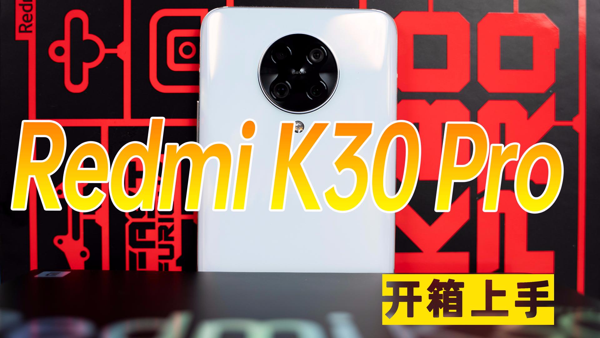 「趣体验」Redmi K30 Pro变焦版开箱上手