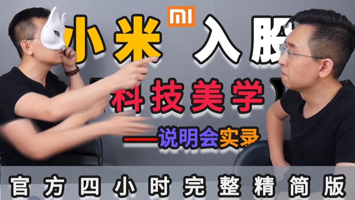 【那岩】小米入股【科技美学】说明会实录-四小时实录完整精简版(下)