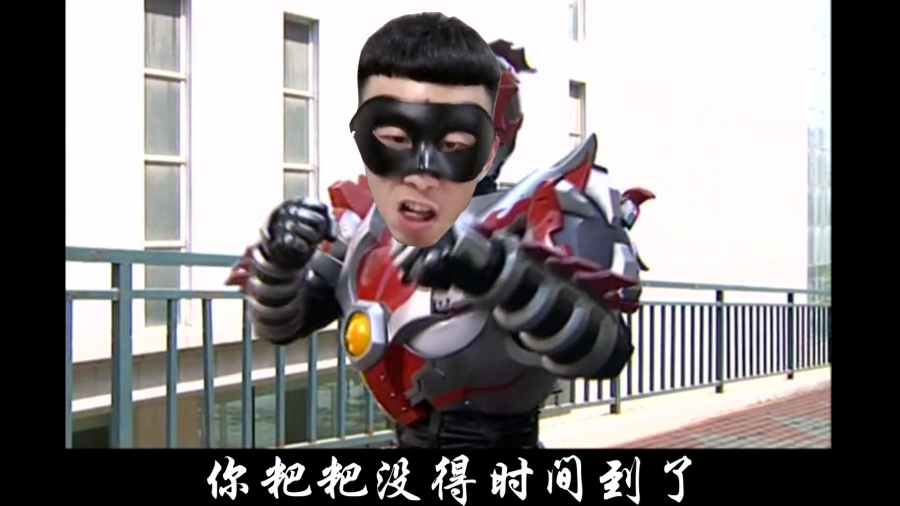 【老八】 撤硕勇士vs鲲鲲怪