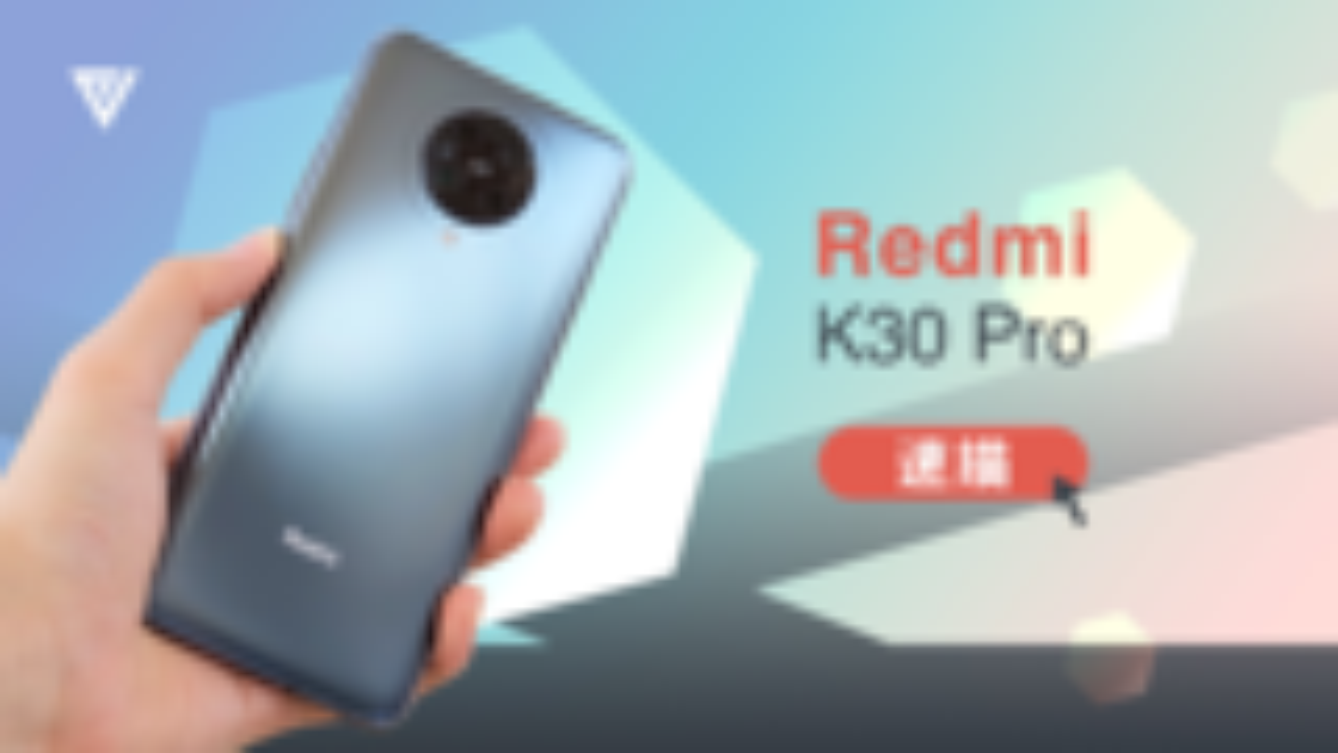 【爱否速描】Redmi K30 Pro,真旗舰?能Pro?