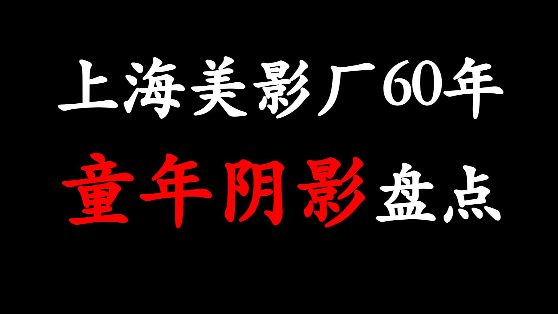 9部来自上海美术电影制片厂的童年阴影盘点!不愧是大厂出品!