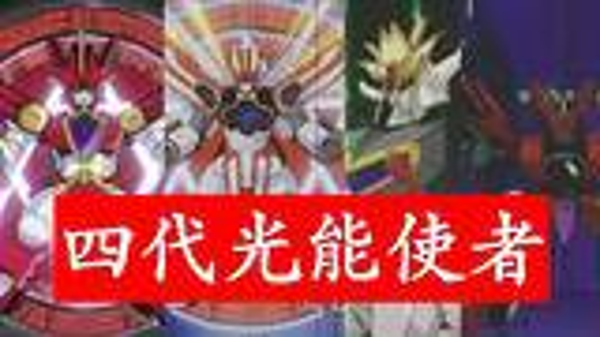 28年前光能使者最后一部OVA《冒险篇》,四代魔动王全部集齐!