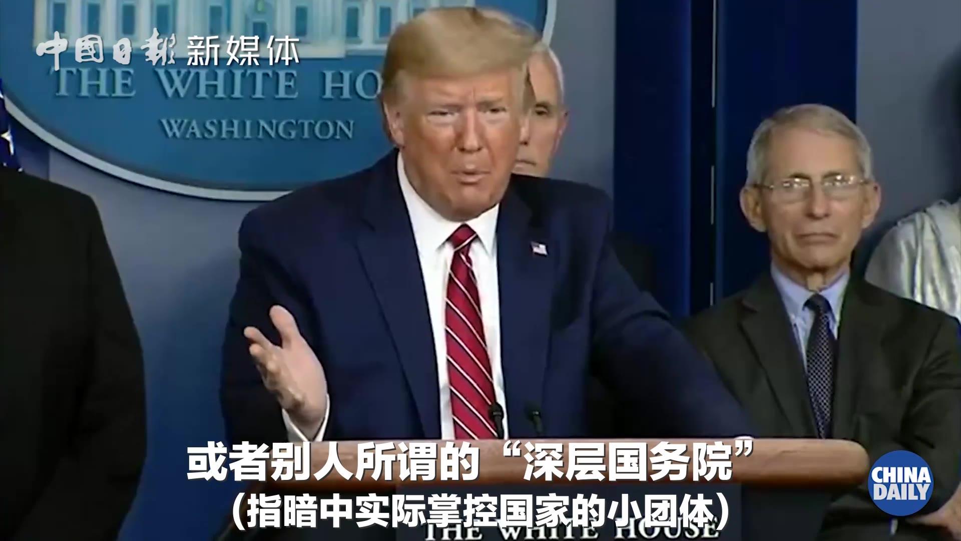 站在特朗普身后的美国专家:总统对中国的指责失实,但我不能跳到麦克风前推他下去