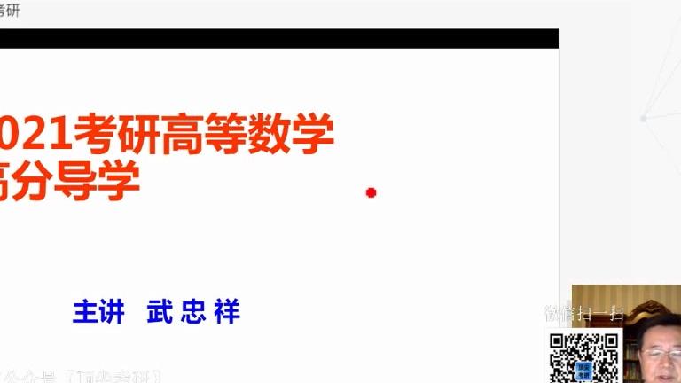 2021考研数学高等数学基础班武忠祥