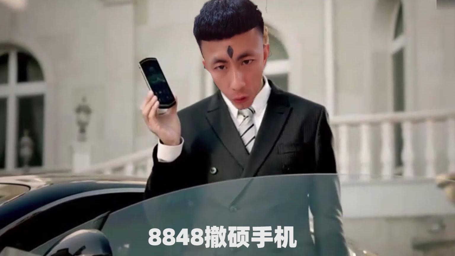 8848 撤硕手机 老八带你走进成功人生