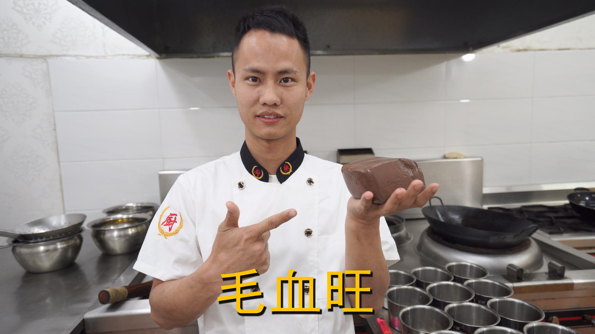"""厨师长教你:""""毛血旺""""的家常做法,味道很棒先收藏起来"""