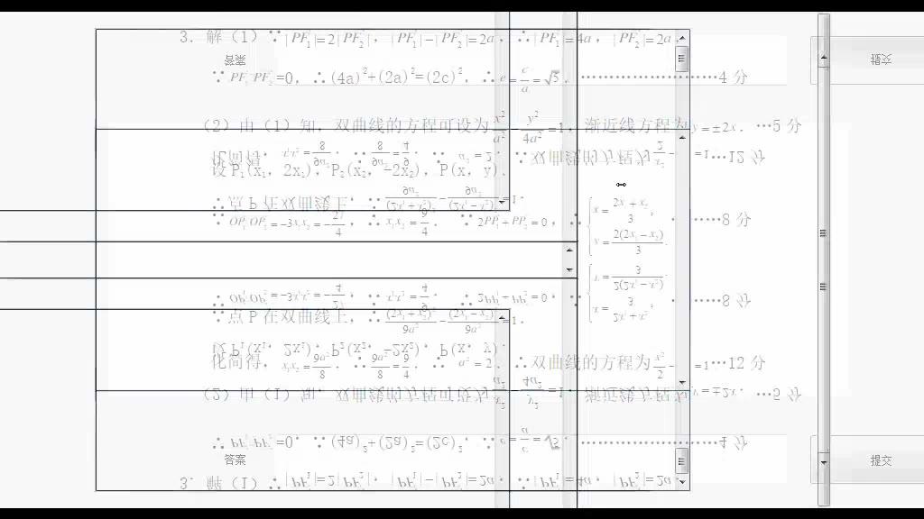 [虚拟机测试]在线学考评(家庭版)