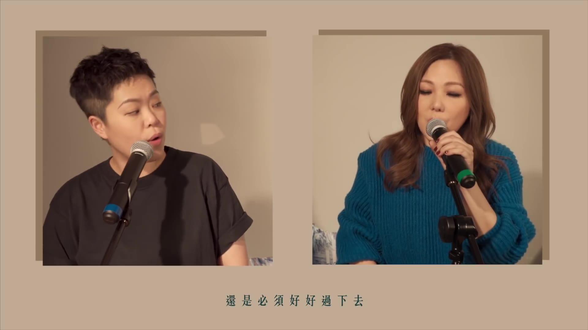 衛蘭 Janice x 林二汶 Eman - 最後的信仰 (cover version)
