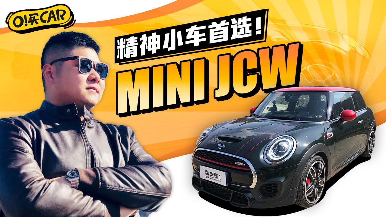 O!买CAR:MINI JCW只是直男座驾?为何却让小姐姐都爱不释手