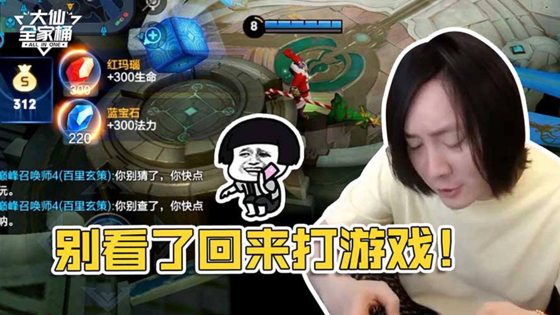 王者荣耀张大仙:玩游戏队友掉线不要怪他,因为他可能去看直播了