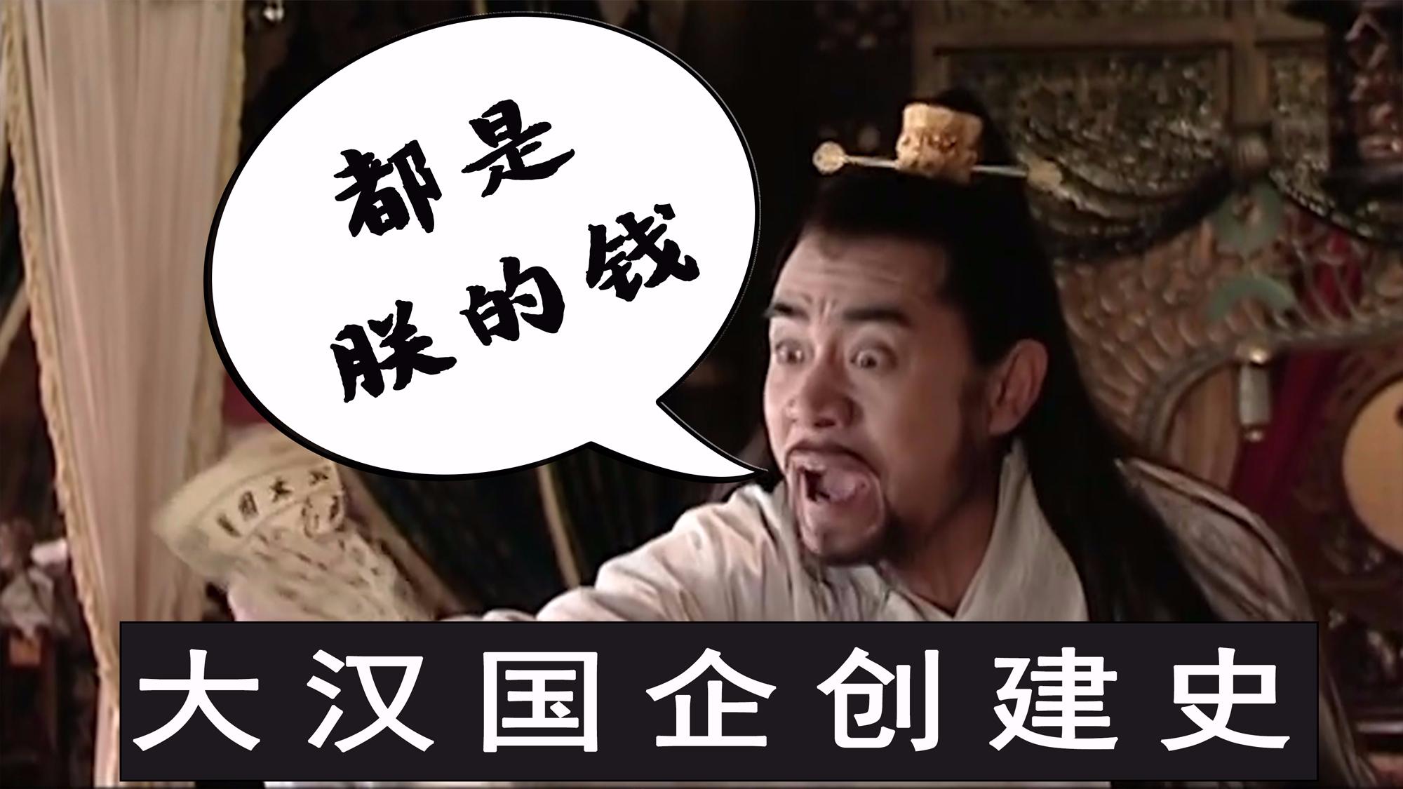 【汉武时代漫谈】16中年皇帝的艰难致富路,大汉国企创建史
