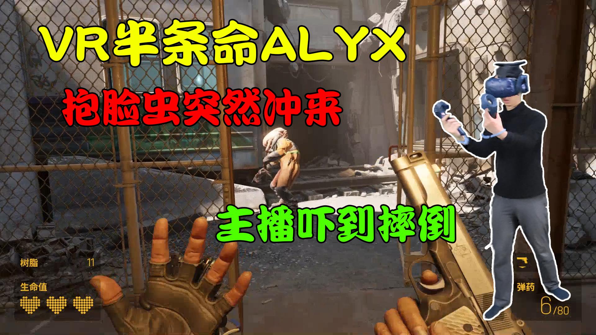 VR半条命alyx:抱脸虫突然扑上来,吓的主播连摔跟头
