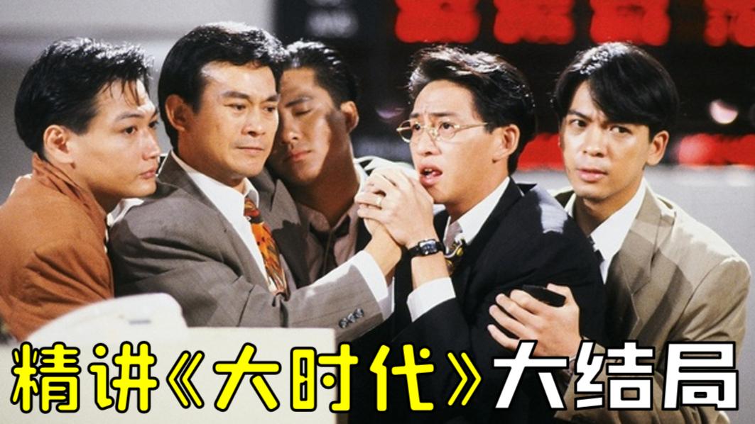 【1900精讲】《大时代》大结局 五蟹命丧奇迹日,小梅魂归大时代(P14)