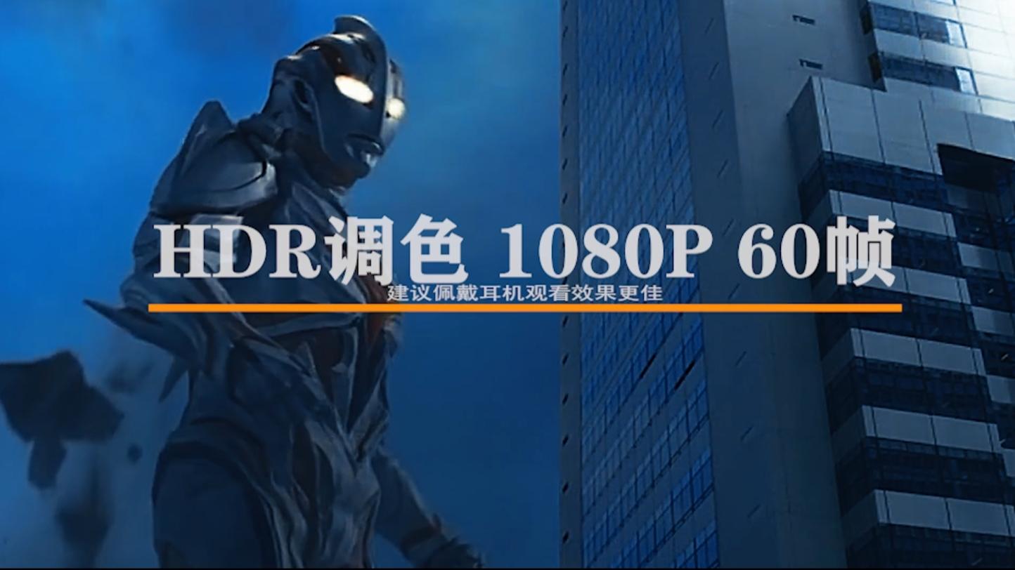 HDR/1080P/60帧 奈克斯特奥特曼