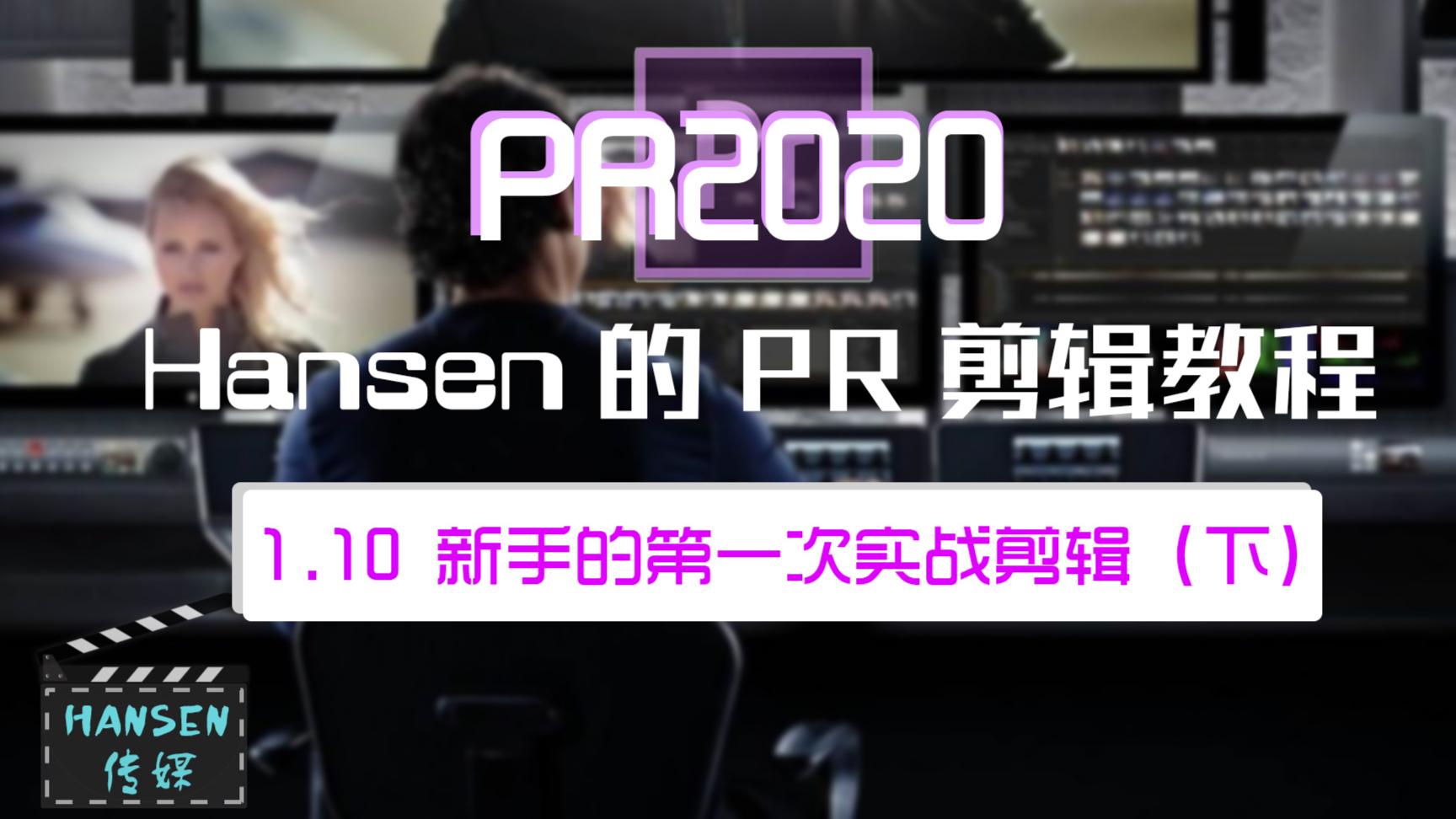 【PR剪辑实操课】1.10 新手的第一次PR实战剪辑练习(下)