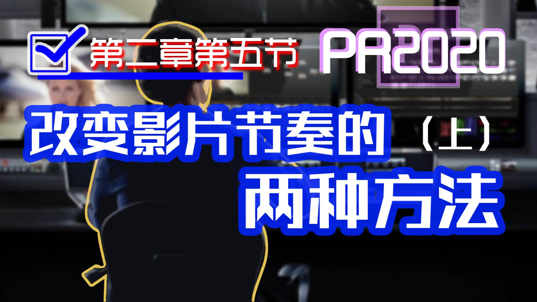 【PR入门教程】2.5 改变影片节奏的两种方法(上)