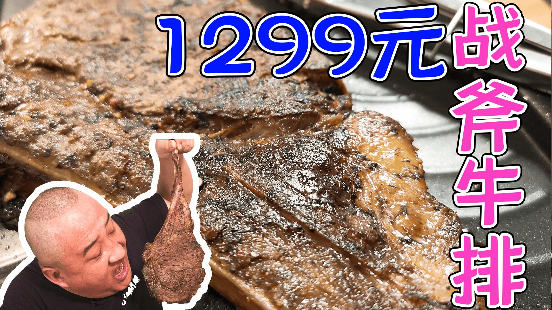 【吃货请闭眼】1299元战斧牛排比78元牛排贵多少?每克就贵9分?肉质口感差太多!