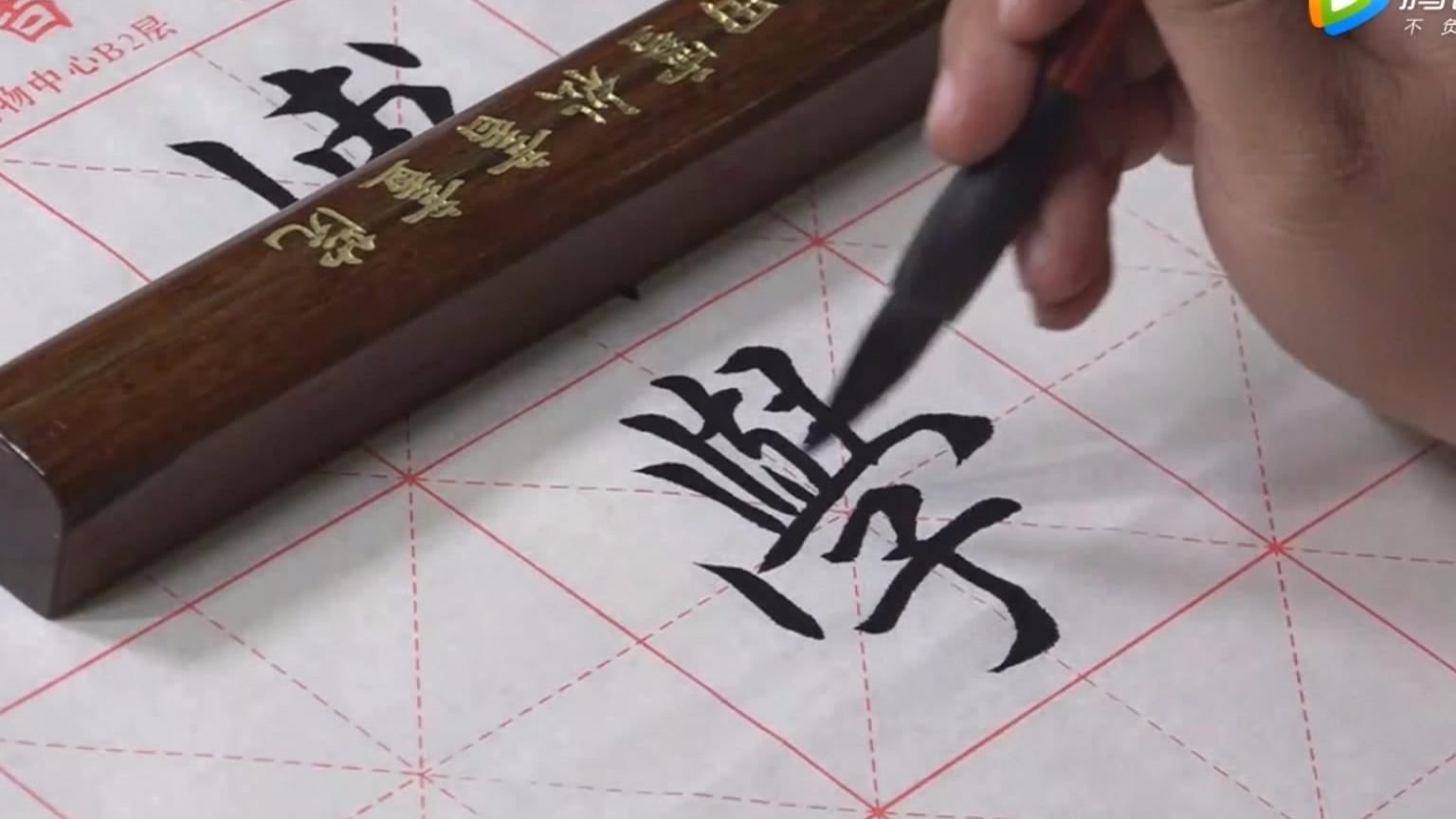 田雪松示范讲解书法作品10