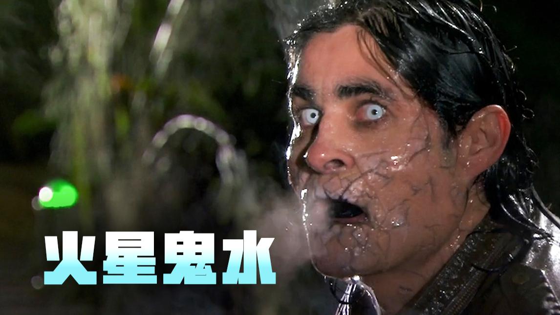 【史蒂芬周】人类接触就会变成怪物,看完你还敢喝水吗?《神秘博士》剧情品读。