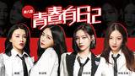 【SNH48-7SENSES】《青春有你2》限定vlog《青春有日记》第八集-评级舞台训练花絮(下)
