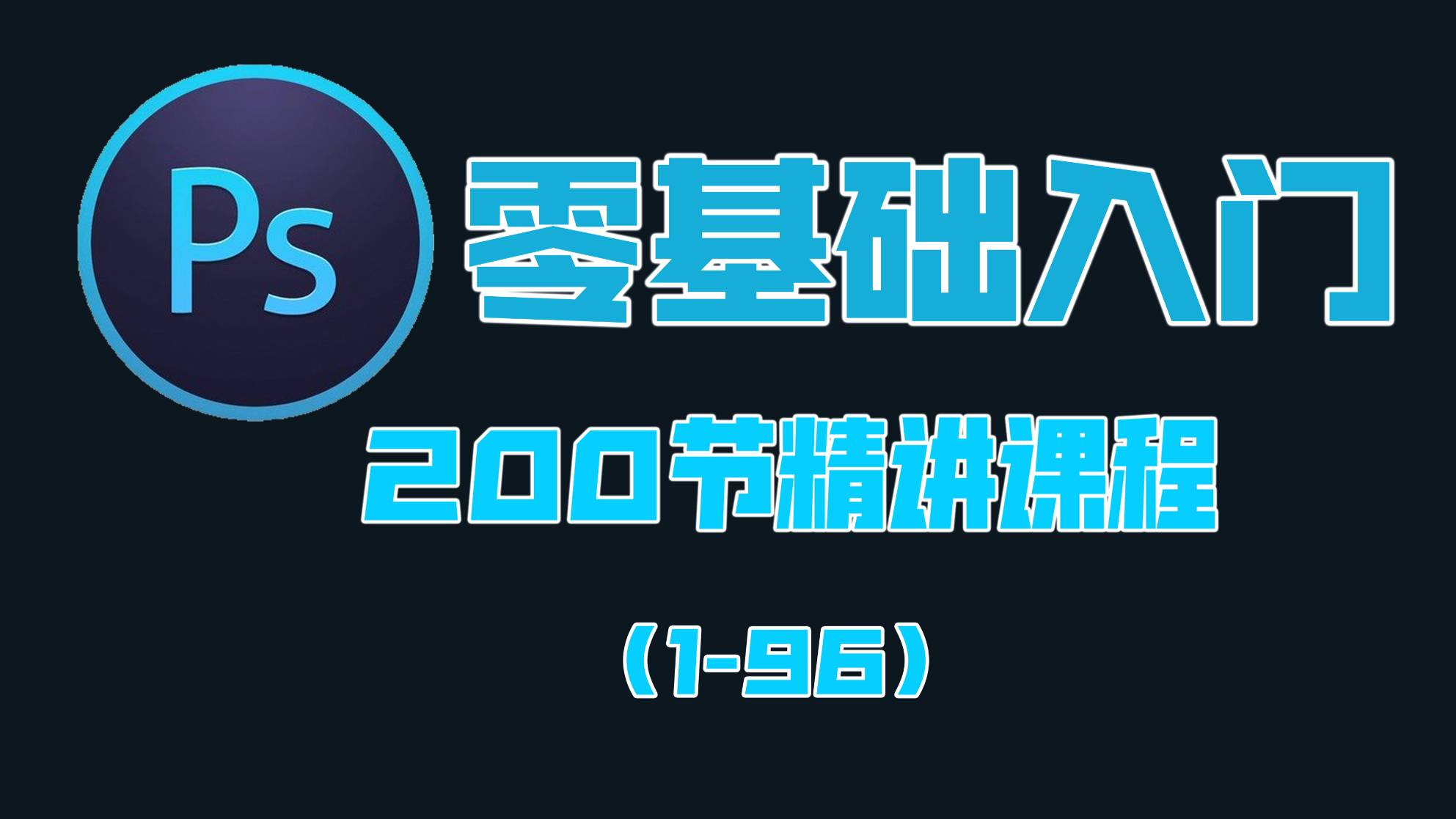 【PS 零基础快速入门教程】全集200节超详细ps课程(1-96)