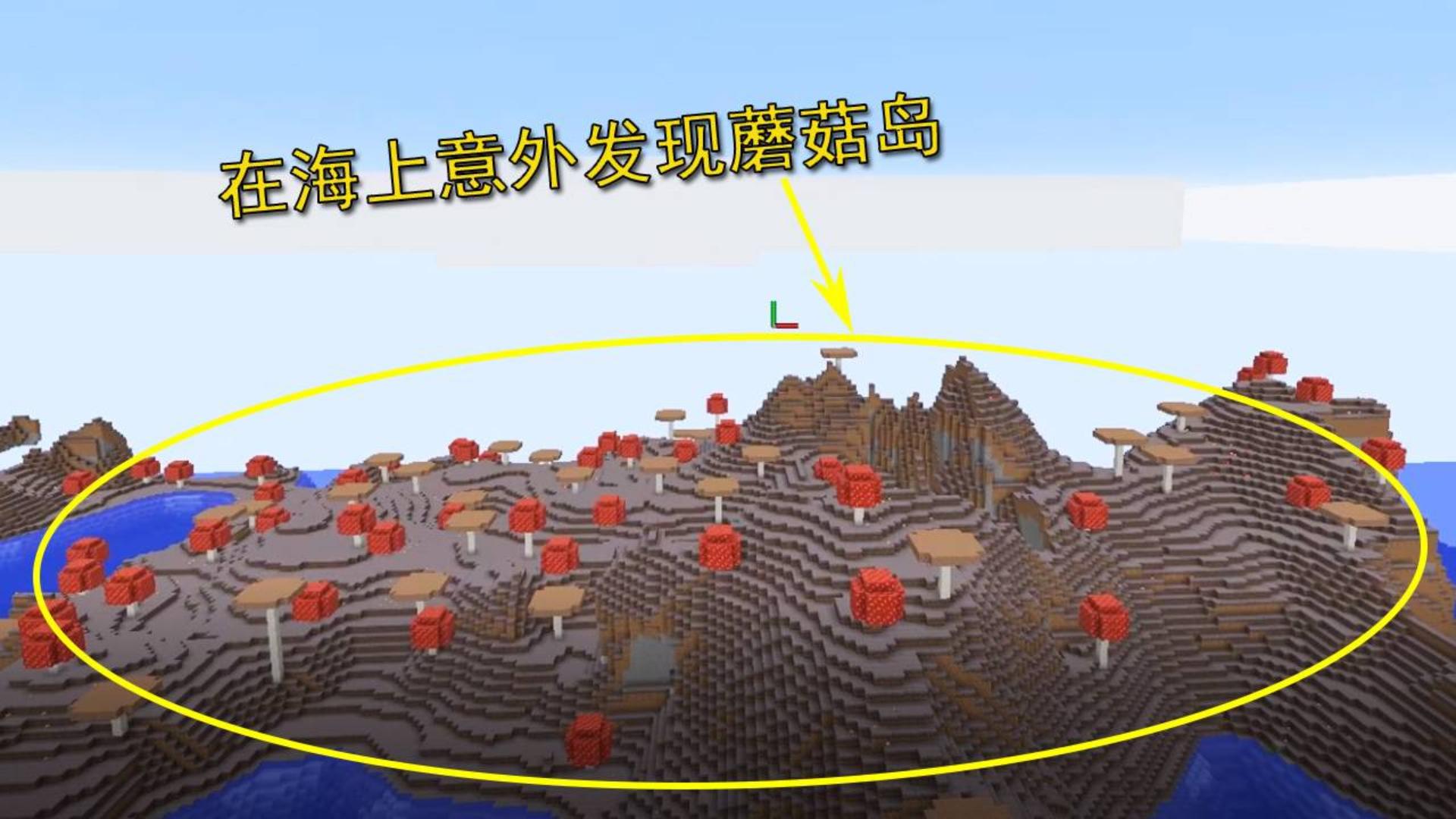 我的世界多人联机186:零零幺打算和迪哥会合,意外发现了蘑菇岛