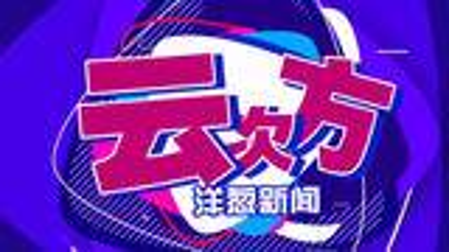 云次方洋葱新闻2019