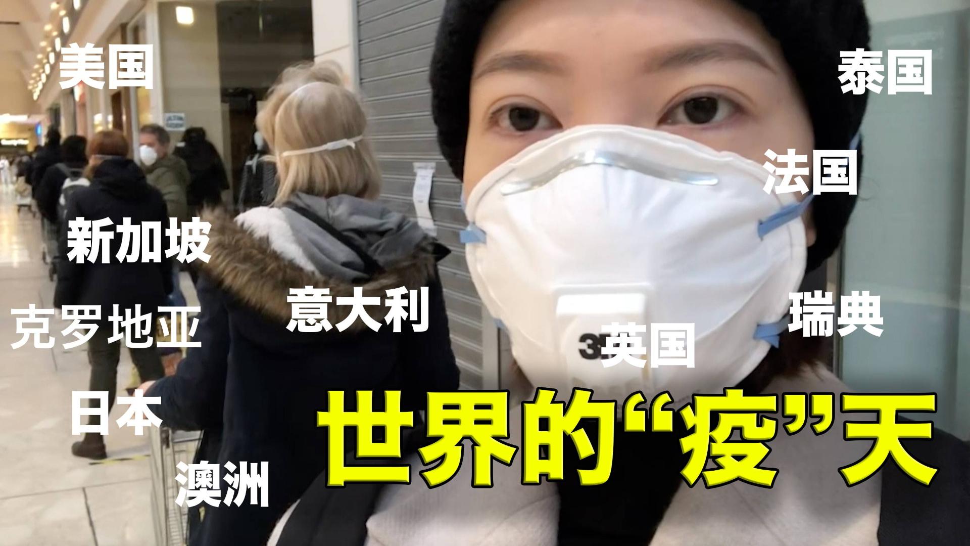 """中国的疫情即将结束,国外的呢?海外粉丝现场实录《世界的""""疫""""天》"""
