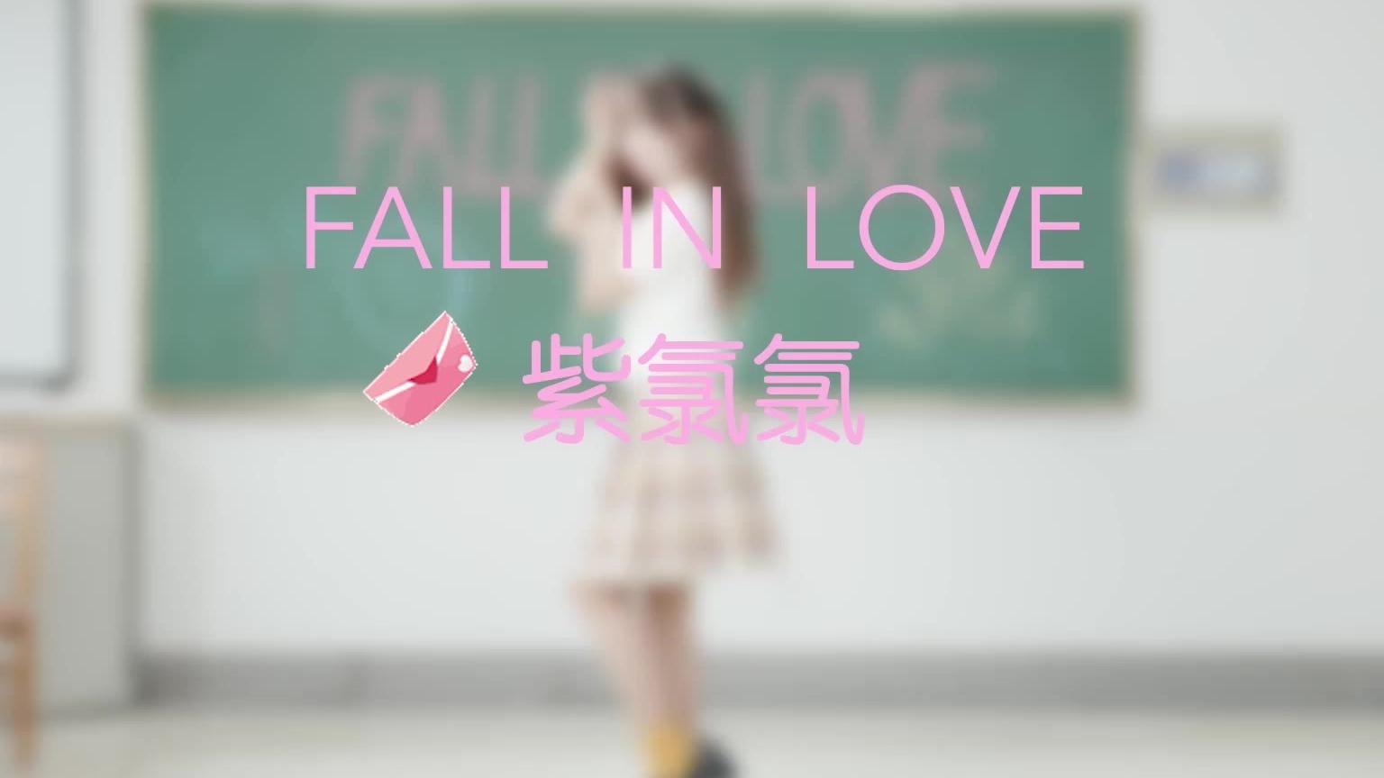 【A等生】【次元】FALL IN LOVE 快来和我恋爱吧~