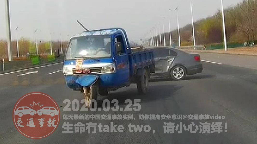 中国交通事故20200325:每天最新的车祸实例,助你提高安全意识