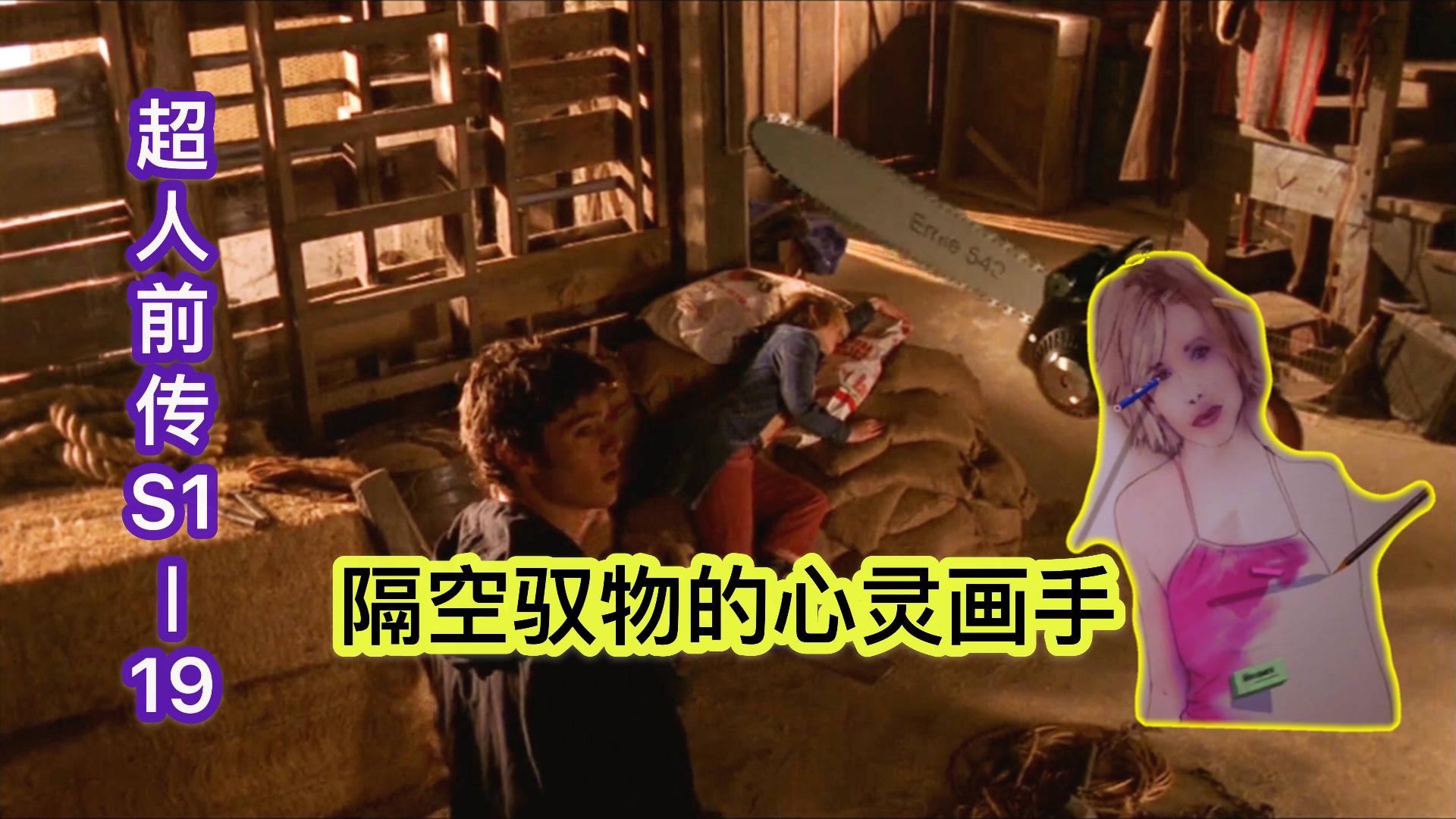 美剧《超人前传》S1-19:拥有神笔马良绝技,隔空取物小菜一碟!