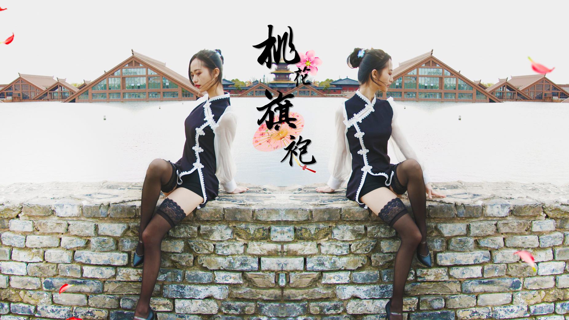 【沐年】桃花旗袍❀ 黑丝在掉的边缘疯狂试探