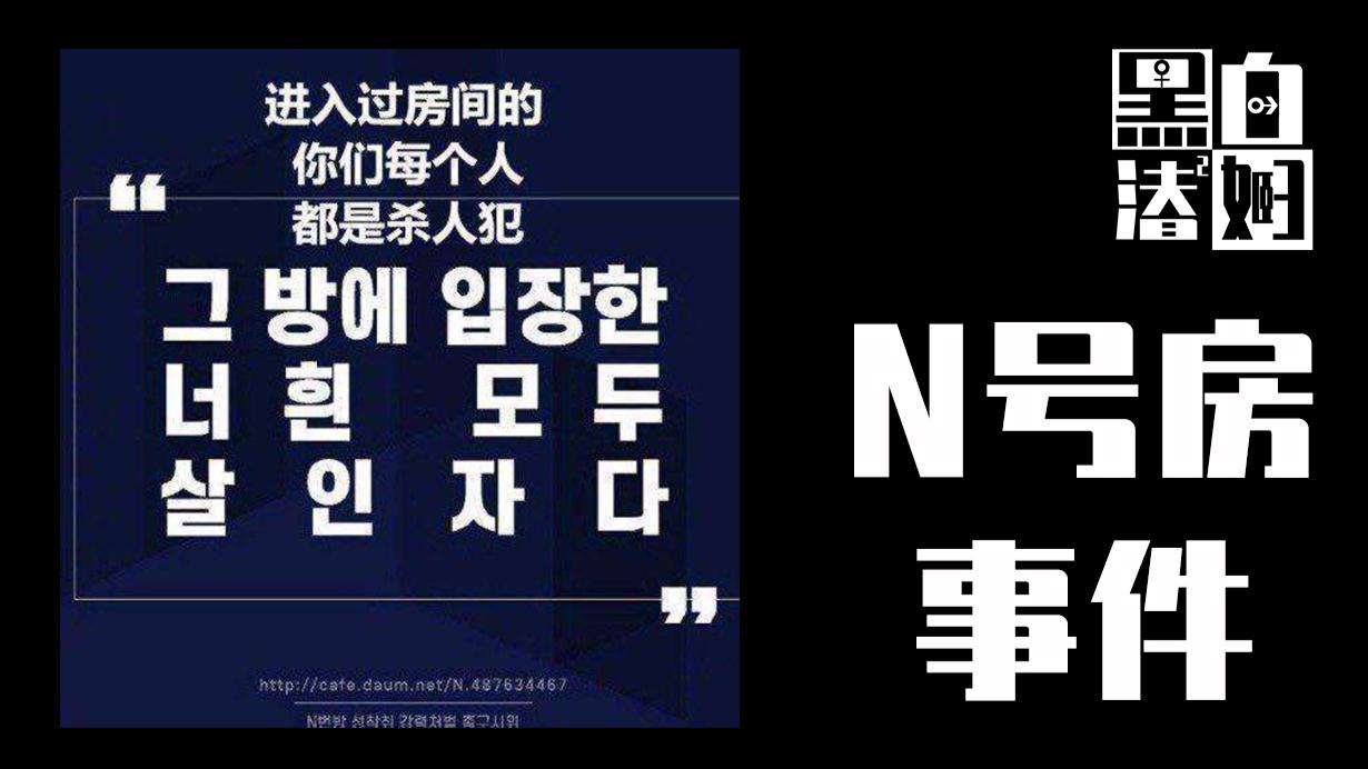 【循声听案】N号房事件:韩国女性被26万恶魔奴役的人间地狱